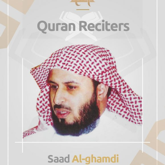 SAAD AL GHAMDI TEACHING QUR'AN